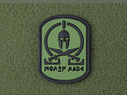 JTG Molon Labe Spartan Patch Forest